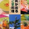 えごまオイルレシピ本【元気が出るえごま料理―油も実も葉もおいしい】