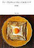 レシピ本 『クレープとガレットのとっておきレシピ』