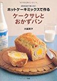 ホットケーキミックスレシピ本【ホットケーキミックスで作るケークサレとおかずパン―材料を混ぜて焼くだけ!】