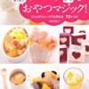 簡単おやつレシピ【フルーツ缶でおやつマジック! ― ジャムやジュースでも作れる73レシピ】