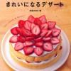 低カロリースイーツレシピ本【太らないおやつ、きれいになるデザート】