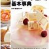 デコレーションレシピ本【お菓子とケーキデコレーションの基本事典】