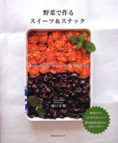 野菜スイーツレシピ本【野菜で作る スイーツ&スナック】