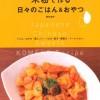 米粉レシピ本【卵、牛乳、小麦グルテンなし。米粉で作る日々のごはん&おやつ】