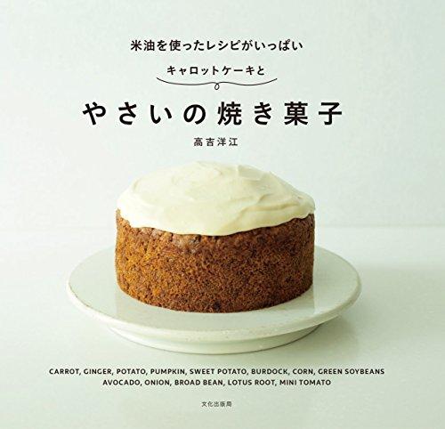 米油レシピ本【やさいの焼き菓子 米油を使ったレシピがいっぱい キャロットケーキとやさいの焼き菓子】