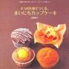 お食事マフィンレシピ本【4つの生地でつくる、まいにちカップケーキ―ふんわり、しっとり、ザクふわ、もっちり。4種類の食感が楽しめるから、おやつにも朝食にも!】