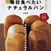 サワー種のレシピ本【ホームベーカリー大研究!毎日食べたいナチュラルパン】