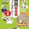 ご当地グルメレシピ本【もっとおいしく! もっとお手軽に!   県民ごはん、作ってみました! 2】
