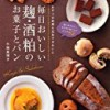 麹のスイーツレシピ本【毎日おいしい 麹と酒粕のお菓子とパン】