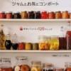 フルーツレシピの本【果実とハーブのお酒とシロップ ジャムとお茶とコンポート―保存とフレッシュ120のレシピ】