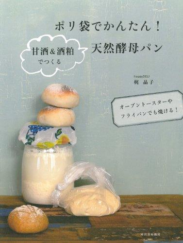 ポリ袋レシピ本【ポリ袋でかんたん! 甘酒&酒粕でつくる天然酵母パン】