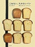 簡単パンレシピ本【こねない、丸めないパン―私にも焼けます】