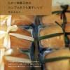 稲田多佳子さんレシピ本【たかこ焼菓子店のシンプルおうち菓子レシピ】