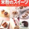 米粉レシピ本【米粉のスイーツ―ふんわり、もちもち、しっとり…家族で楽しい和菓子・洋菓子・デザート作り】
