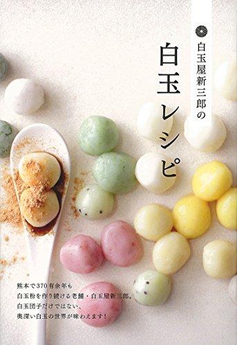 白玉おかず白玉スイーツレシピ本【白玉屋新三郎の白玉レシピ】