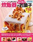 炊飯器レシピ【炊飯器でカンタンお菓子118品 保存決定版!―はじめてでも、すっごくおいしいッ!】