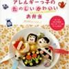 食物アレルギー対応レシピ本『アレルギーっ子のたのしいかわいいお弁当』