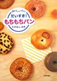 もちもち食感レシピ本【だいすき! もちもちパン】