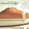 バターを使わないレシピ本【オリーブオイルでフランス菓子―おいしくて、体にもいい、新しい味のお菓子作り】