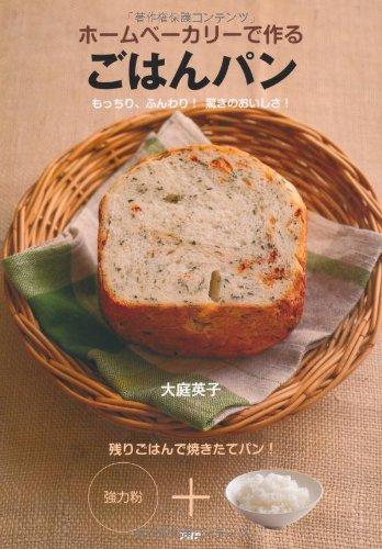 パンレシピ本【ホームベーカリーで作る ごはんパン】