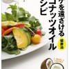 ココナッツオイルレシピ本【ボケを遠ざける健康油ココナッツオイル】