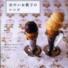 カップデザートレシピ本【冷たいお菓子のレシピ】