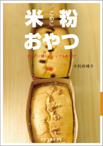 米粉おやつレシピ本【米粉おやつ―からだに優しいシンプルれしぴ】