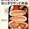 おにぎらずレシピ本【かんたん常備采&スープジャーつき 基本のおにぎらず&おにぎりサンドのお弁当】