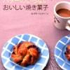 バターなしレシピ本【バターのいらないおいしい焼き菓子 】