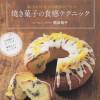 食感にこだわったお菓子レシピ本【焼き菓子の食感テクニック―思いどおりに仕上げる配合のバランス】