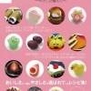 和菓子レシピ本【和菓子でおやつの時間―やさしさ運んで】