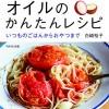 ココナッツオイルレシピ【ココナッツオイルのかんたんレシピ】