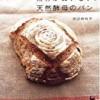 天然酵母レシピ本【素朴がおいしい、天然酵母のパン】
