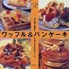 ワッフルレシピ本【ワッフル&パンケーキ―わが家で簡単に手作りできる25レシピ】