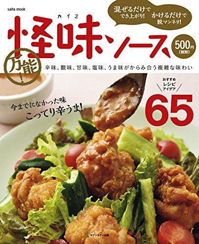 万能ソースレシピ本【万能!怪味ソース】