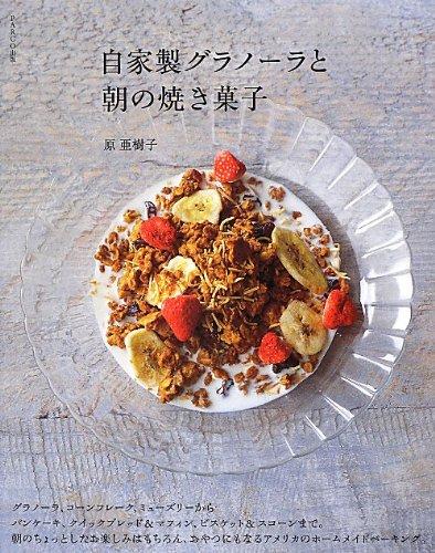 グラノーラレシピ本【自家製グラノーラと朝の焼き菓子】