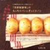 レシピ本 『自家製酵母のもっちりパンとざっくりパン―いちばんカンタンでおいしい!』