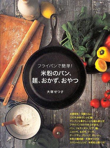 米粉レシピ本【フライパンで簡単! 米粉のパン、麺、おかず、おやつ】
