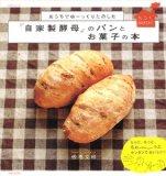 おうちでゆーっくりたのしむ『自家製酵母』のパンとお菓子の本