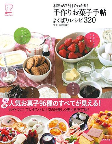 初心者向きレシピ本【材料がひと目でわかる ! 手作りお菓子手帖  よくばりレシピ320】