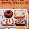 ホームベーカリーレシピ本【ホームベーカリーで作るおやつパン・おそうざいパン】