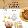稲田多佳子さんのレシピ本【たかこさんのバターを使わない粉ものお菓子 ~作りやすくて軽い味わいが嬉しい112レシピ~】