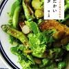 おかずレシピ本【野菜がたっぷり食べられる あたたかいサラダ】
