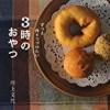 毎日のスイーツレシピ本【ずっと作りつづけたい 3時のおやつ】