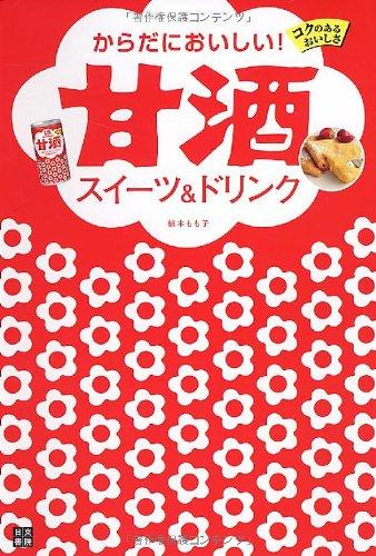 森永の甘酒レシピ本【からだにおいしい! 甘酒スイーツ&ドリンク】