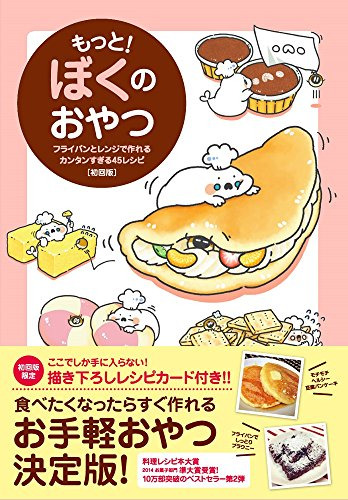 フライパンで簡単おやつレシピ本【もっと!ぼくのおやつ】