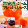 保存食レシピ本【旬がおいしい果実酒・ジャム・フレッシュジュース】
