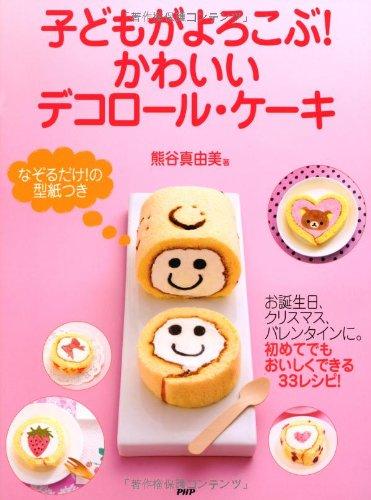 デコレーションレシピ本【子どもがよろこぶ! かわいいデコロール・ケーキ】