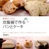 炊飯器でスイーツレシピ本【炊飯器で作るパンとケーキ―野菜たくさん】