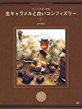 生キャラメルレシピの本【生キャラメルと白いコンフィズリー】
